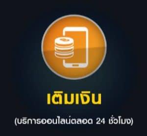 ufabet ฝากเงิน
